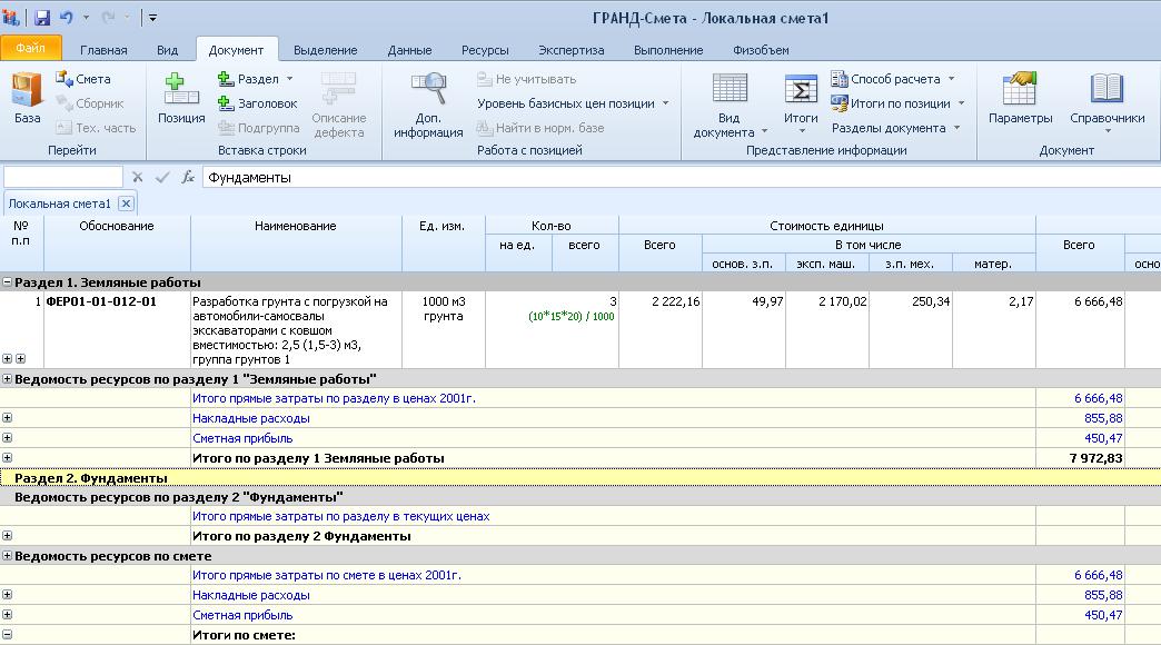 Пример Строительной Сметы в Excel